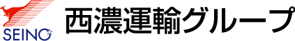 西濃運輸グループ